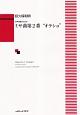 """ミサ曲第2番""""オラショ"""" 女声合唱のための 中~上級"""
