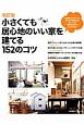 小さくても居心地のいい家を建てる152のコツ<改訂版> 床面積が小さくてもゆったり暮らせるポイントが豊富な