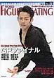 ワールド・フィギュアスケート (56)