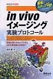 in vivo イメージング実験プロトコール 最強のステップUPシリーズ 原理と導入のポイントから2光子顕微鏡の応用まで