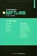 口腔筋機能療法 MFTの実際<新版>(上) MFTの基礎と臨床例