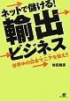 ネットで儲ける!輸出ビジネス 世界中の日本マニアを狙え!!