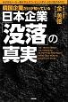 日本企業「没落」の真実 韓国企業だけが知っている なぜ日本メーカー勢はサムスン・ヒュンダイ・LGに負