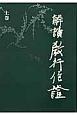 解読・教行信証(上)