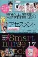 高齢者看護のアセスメント 新人ナースゆう子と学ぶ ナビトレ Smart nurse Books17 これだけは知っておきたい!現場で使える高齢者ケア