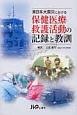 東日本大震災における保健医療救護活動の記録と教訓
