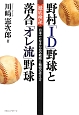 野村「ID」野球と落合「オレ流」野球 徹底検証 日本一になるための戦略と戦術の作り方