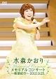 メモリアルコンサート~歌謡紀行~2012.9.25