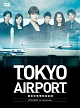 TOKYOエアポート~東京空港管制保安部~ DVD-BOX