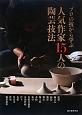 プロの技から学ぶ 人気作家15人の陶芸技法