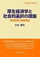 厚生経済学と社会的選択の理論 21世紀南山の経済学4 経済政策の基礎理論