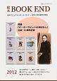 絵本BOOK END 2012 特集:『ピーターラビットのおはなし』出版110周年記念 絵本アニュアルリポート 2012 - 絵本と絵本研