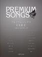 プレミアム・ソングス EXILE 「BEST HITS」より