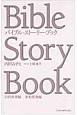 バイブル・ストーリー・ブック 旧約聖書編 新約聖書編 2巻セット