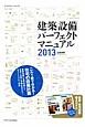 建築設備パーフェクトマニュアル 2013 これ1冊で分かる!住宅の設備計画