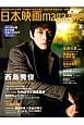 日本映画magazine 特集:西島秀俊[ストロベリーナイト] 日本映画を愛するすべての人へ(30)