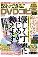 5分でできる!!DVDコピー天国 最新・無料・安全!!どんなディスクでもラクラクコピ