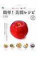 簡単!美腸レシピ 腸スッキリ!腹ペタ! 基本の温リンゴと5強食材でゆるやせラクやせ