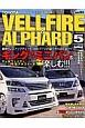 トヨタ ヴェルファイア&アルファード Style RV(5)