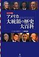 アメリカ大統領の歴史大百科<ビジュアル版>