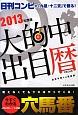 大的中出目暦 2013 日刊コンピ+『九星・十二支』で獲る!