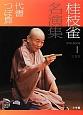 桂枝雀名演集 代書 つぼ算 DVD BOOK (1)