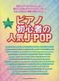 ピアノ初心者の人気J-POP