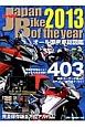 Japan Bike of the year 2013 オール国産車購入アルバム