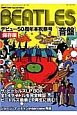 BEATLES[音盤] デビュー50周年本祝祭号