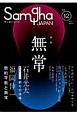 サンガジャパン 2013Winter 特集:無常 (12)