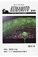 KUMAMOTO 2012.12創刊号 特集:脱原発への道 7.12九州北部豪雨災害報告 総合文化雑誌