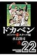 ドカベン スーパースターズ編 (22)