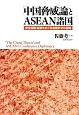 「中国脅威論」とASEAN諸国 安全保障・経済をめぐる会議外交の展開