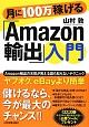月に100万稼げる「Amazon輸出」入門