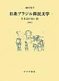 日系ブラジル移民文学 日本語の長い旅[歴史] (1)