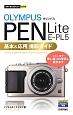 オリンパス PEN Lite E-PL5 基本&応用撮影ガイド この一冊で思い通りの写真が撮れます