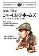 英語で読む シャーロック・ホームズ IBC対訳ライブラリー シャーロキアンが愛した5篇