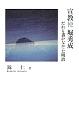 宣教使 堀秀成 シリーズ日本の旅人 だれも書かなかった明治