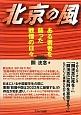 北京の風 ある著者を襲った戦慄の日々