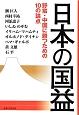 日本の国益 野蛮・中国に勝つための10の論点