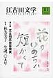 江古田文学 特集:林芙美子 生誕一〇九年 (81)
