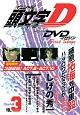 頭文字D メモリアルDVDマガジン First Stage Dash編 (3)