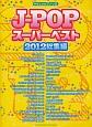 J-POPスーパーベスト 総集編 2012