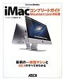 iMac コンプリートガイド<Mountain Lion対応版> 最新の一体型マシンとOS10のすべてがわかる