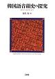 韓国語音韻史の探究