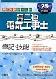 第二種 電気工事士 筆記・技能 徹底解説テキスト 平成25年