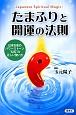 """たまふりと開運の法則 日本古来のパワーストーン""""勾玉""""の正しい使い方"""