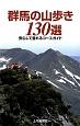 群馬の山歩き130選 安心して登れるコースガイド