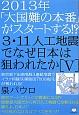 3・11人工地震でなぜ日本は狙われたか 2013年「大国難の本番」がスタートする!? 東京直下&東南海3連動地震でイラク同様「尖閣油田7(5)