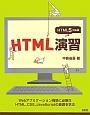 HTML演習<HTML5対応版> Webアプリケーション構築に必要なHTML、CSS